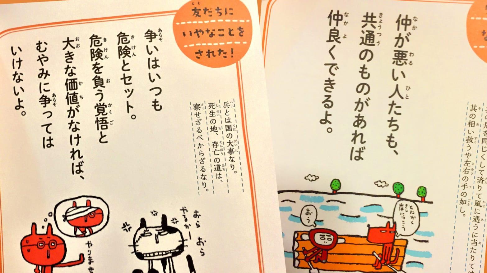 Beyond Education Wars >> Back To School Japan Offers Sun Tzu S Art Of War For First Graders