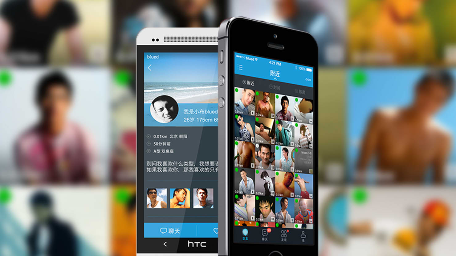 free dating app in china